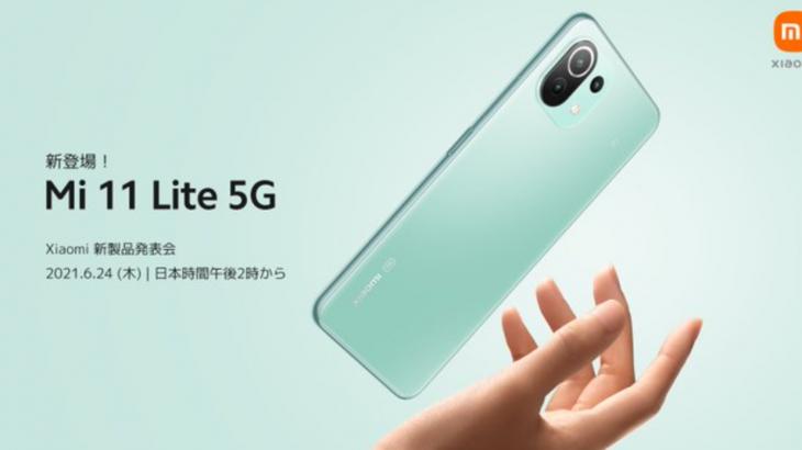 【スマホ】シャオミ、「Mi 11 Lite 5G」を24日14時に発表へ