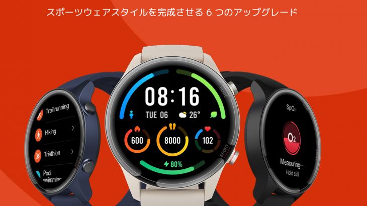 【Xiaomi】Mi Watch【スマートウォッチ】