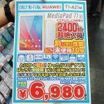 驚愕の2,400台!Androidタブレットが6,980円!しかも未使用品!