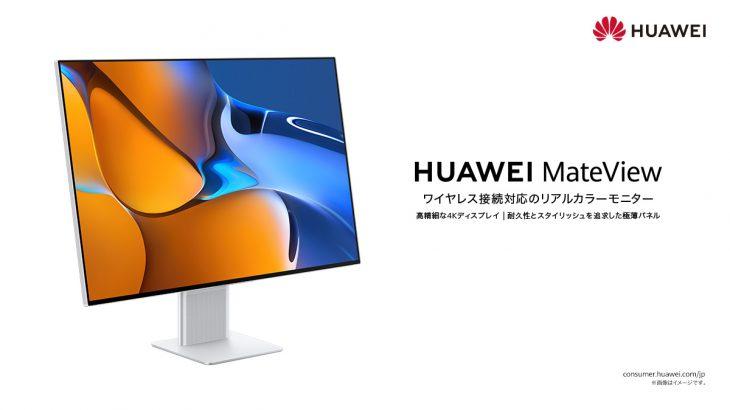 ファーウェイ初となる3840×2560のウルトラHDの高性能モニター『HUAWEI MateView』を発表 これは欲しい  [916176742]