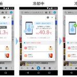 ヤフー、Androidアプリに「スマホクーラー」機能を追加wwwwwwwwwwwww  [323057825]
