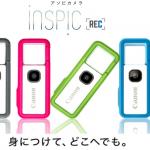 【アソビカメラ】身に着けるカメラと一緒に冒険に行こう!!「iNSPiC REC」