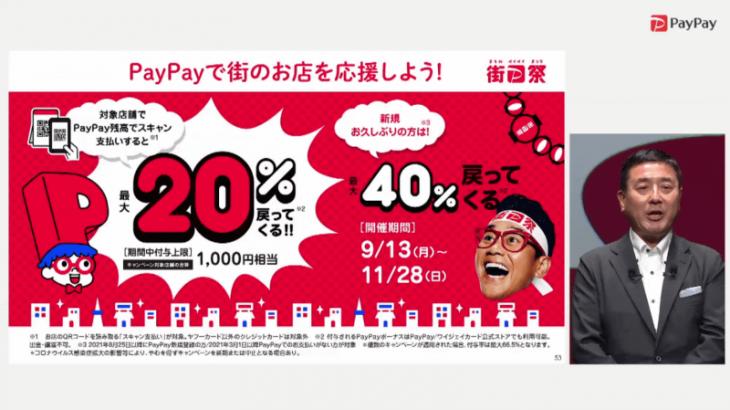 【速報】PayPayが中小店から手数料 税別1.98%