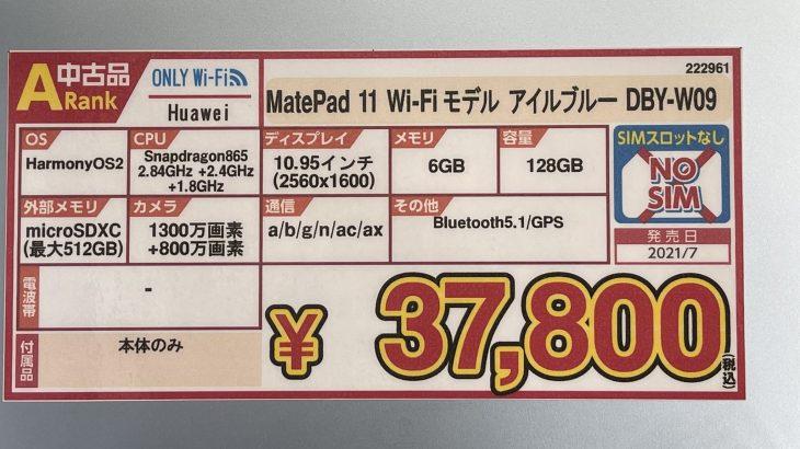 マジレス頼む。さっそくHUAWEIのAndroidタブレット中古品格安で販売してるんだが買いかな?