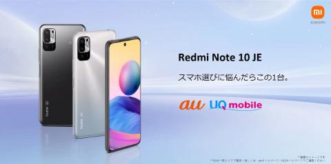 【スマホ】シャオミ、FeliCa搭載の5Gスマホ「Redmi Note 10 JE」を発表