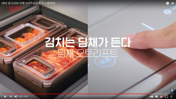 新型キムチ冷蔵庫「ディムチェ」発売 独自熟成アルゴリズムを搭載