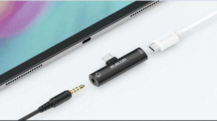 充電してると有線イヤフォンが使えないゴミスマフォに対応した変換ジャック発売