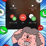 【パニック】「電話中に電話来たんだけど」その時スマホに表示された画面に絶望! そのワケに「めっちゃ分かるw」とツイッターで共感の嵐
