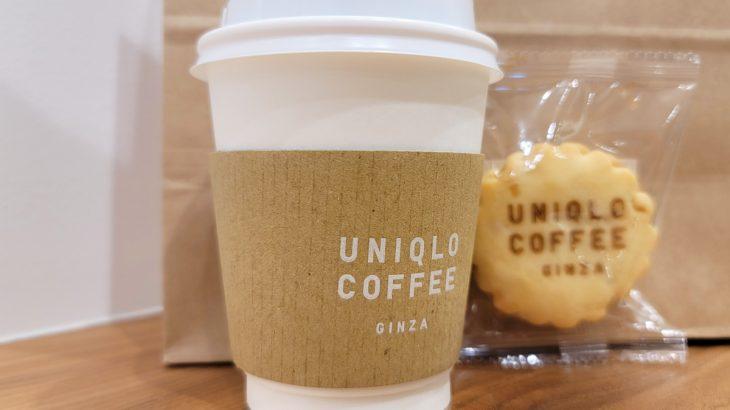 ユニクロがコーヒーを販売。一杯200円から
