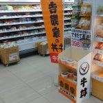 【飲食】薬局で吉野家牛丼を販売へ 「ウエルシア薬局」本格展開