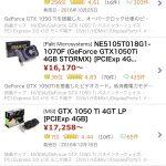 ゲーミングPCをどこまで安く入手できるか