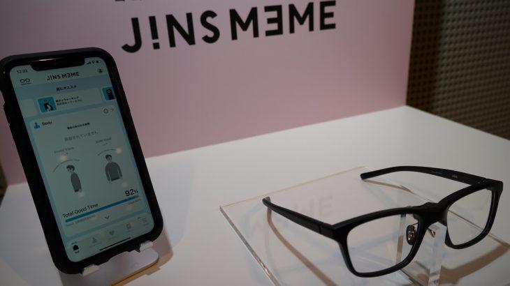 JINS MEMEの新型予約開始。これを使えば生産性や集中力向上間違いない!